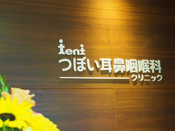 画像:当院の特色イメージ